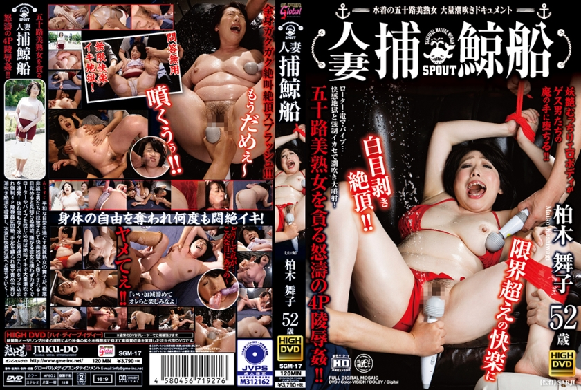 049SGM-17 Married Whaler Swimsuit Fifty Beautiful Mature Woman Mass Squirting Document Maiko Kashiwagi