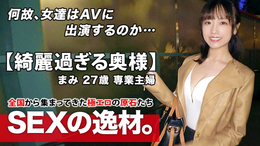261ARA-467 [Too beautiful married woman] 27 years old [Slender big tits] Mami-san is here! Her reason for