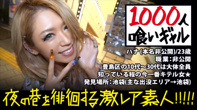 300MIUM-294 Gal who ate Ikebukuro! ! ! If there is a cast that says love or something, sex first! ! ! … The