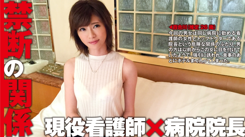 300NTK-062 Yurikawa (estimated age 26 / nurse) x hospital director: Forbidden relationship 07