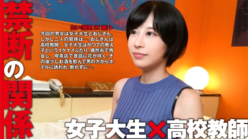 300NTK-064 Rei (estimated 21 years old / college student) x High school teacher: Forbidden relationship 08