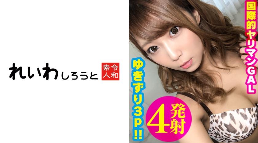 383REIW-019 Haruka