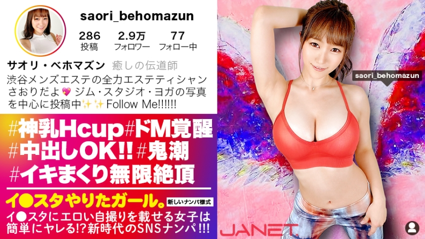 390JNT-013 I fell in love with all the staff. I ● SNS picking up an esthetician of the God milk H cup who puts