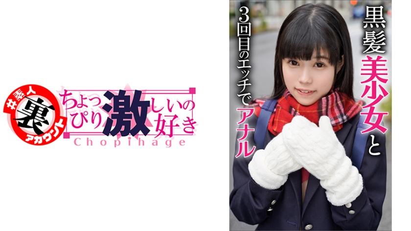 415ANA-002 Riri-chan