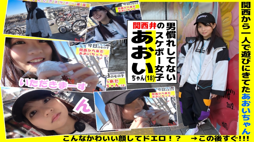 484SD-001 Aoi who came to play alone from Kansai! It's a little cool when you talk sporty … It's super
