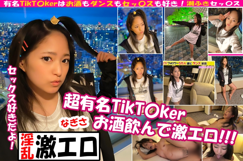484SD-002 If you talk to a gal who was dancing while drinking in front of the station, the super famous Tik T
