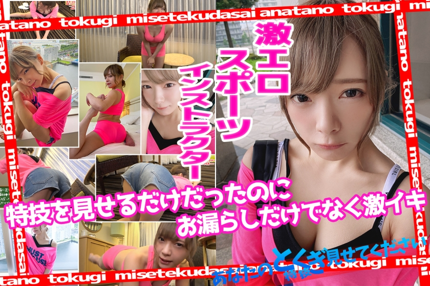 484SD-006 Show me your feats! Case2 Special skill is sports instructor! I was nervous if I was taught soft