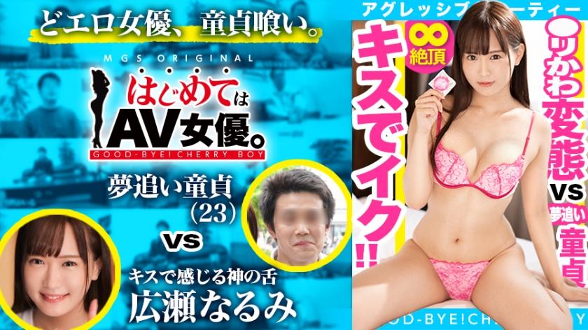 485GCB-002 ○ Rikawa neat and clean hentai, Narumi Hirose, virgin eating! !! !! Ascension climax in the gap of