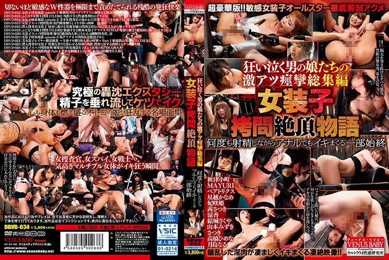 DBVB-034 These She-Males Are Weeping Like Mad While Receiving Hot, Spasmic Love Highlights A