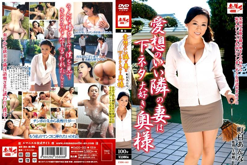 EMDG-003 The Nice Wife Next Door Likes Dirty Jokes Anna Machimura