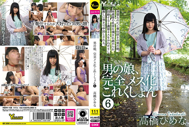 HERY-108 Turn A Guy's Daughter Into A Complete Bitch 6 – Himena Takahashi