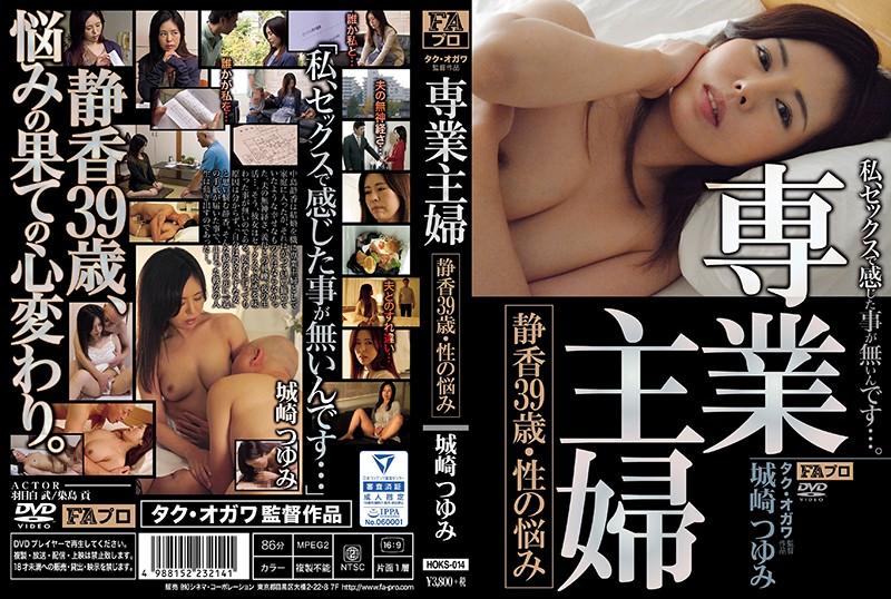 HOKS-014 A Horny Housewife Shizuka 39 Years Old Her Sexual Problems Tsuyumi Kinosaki