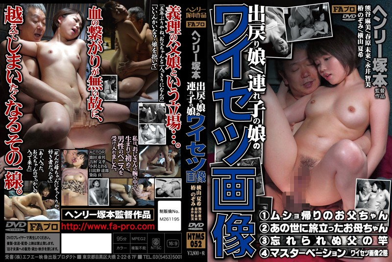 HTMS-052 A Divorcee Moves Home: Portrait of a Filthy Stepdaughter