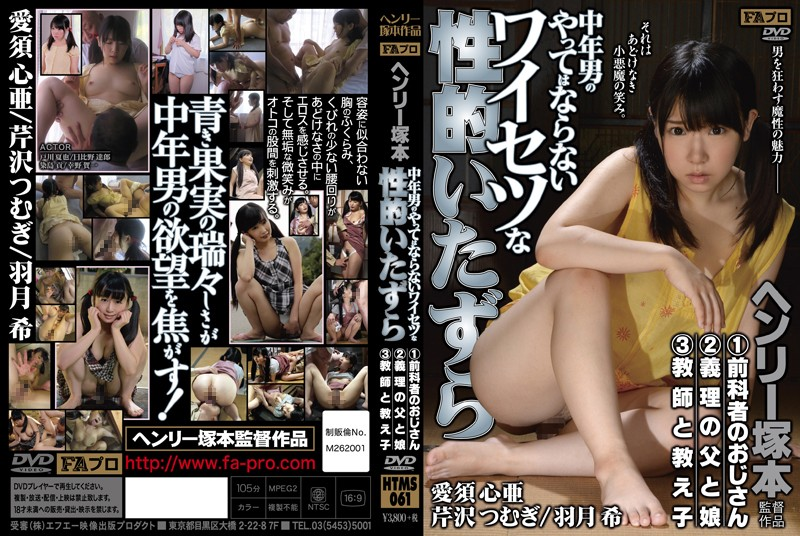 HTMS-061 A Middle-Aged Man's Forbidden, Filthy Molestation: An Older Ex-Con, A Father-in-Law and