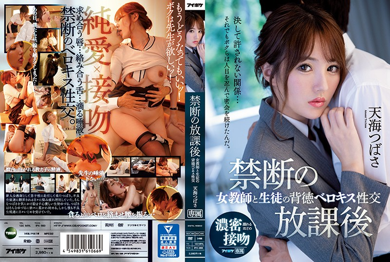IPX-583 Forbidden After-School Activities A Female Teacher And Her Favorite S*****t In Dirty Deep