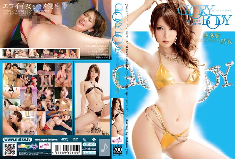 KJK-004 GLORY BODY Throw Down This Erotic Girl & Make Love To Her! Yui Hatano