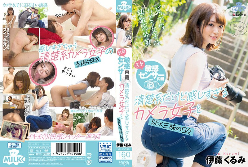 MILK-099 Whole-Body Sensitive Sensor – She Seems Prim And Proper But When She's In Front Of The
