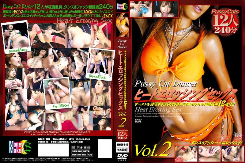 MMON-012 Pussy Cat Dancer – Heat Eroxing Sex vol. 2