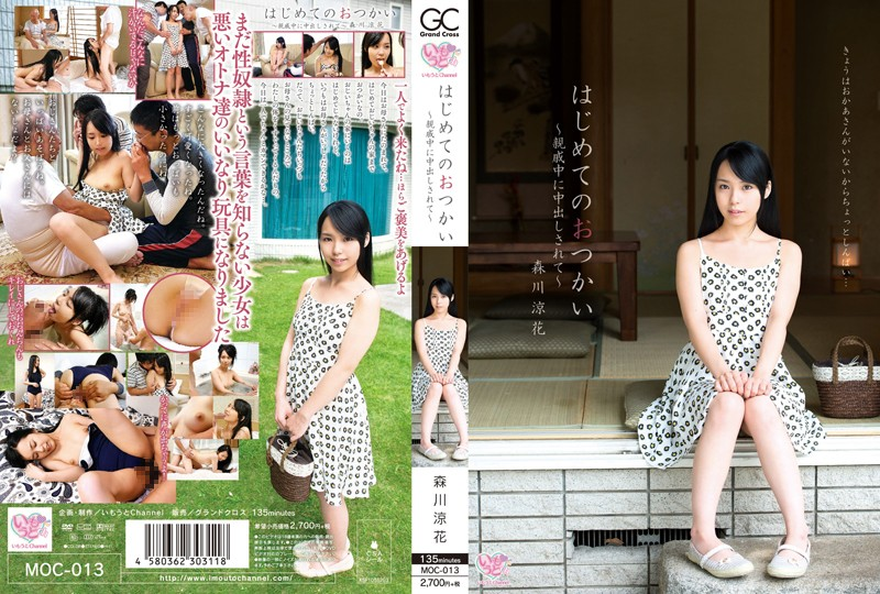 MOC-013 My First Time Doing This – Creampied Throughout the Family – Ryoka Morikawa