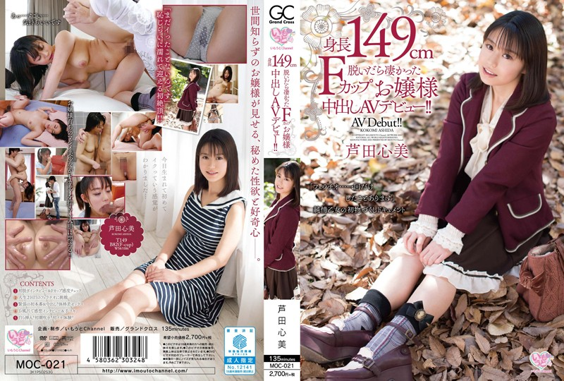 MOC-021 149cm Housewife Who Turns Out To Be A Total MILF With F Cup Tits Makes Her Porn Debut!