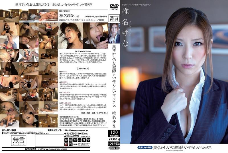 MUGON-088 Indecent Sex With Modest Female Teacher Yuna Shina