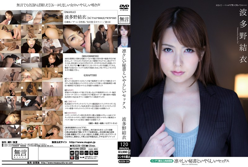 MUGON-090 Intelligent Secretary's Dirty Sex – Sexual Relations with Smart, Beautiful Woman Yui