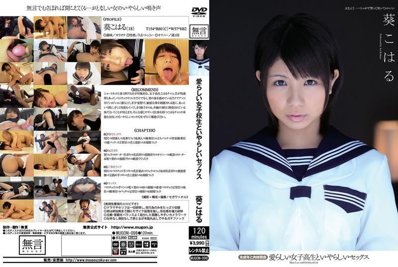 MUGON-098 Naughty Sex With Precious Schoolgirls – Barely Legal Sexual Relations Koharu Aoi