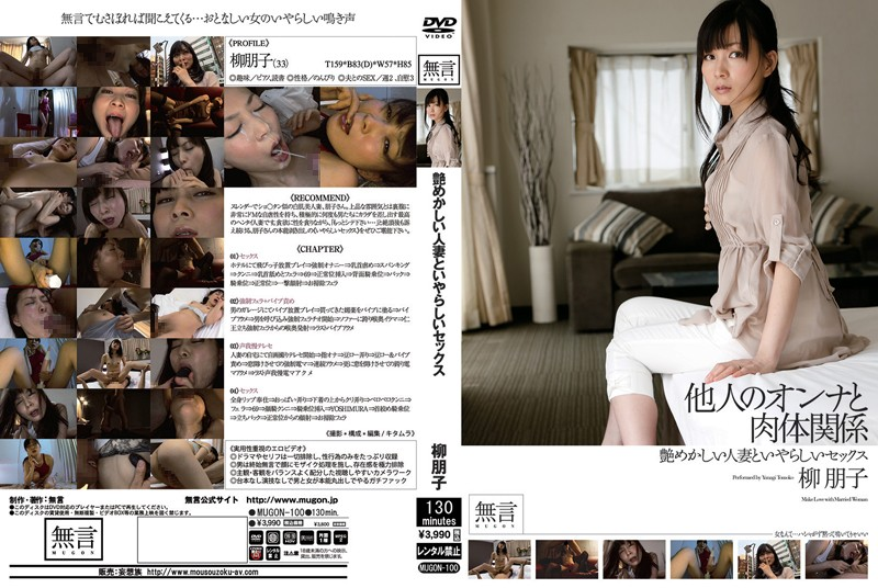 MUGON-100 Nasty Sex With A Seductive Married Woman, Sexual relations With Someone Else's Woman,
