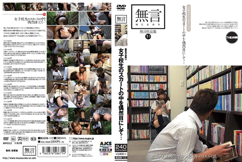 MUGON-112 Without Words Collection 19: Oops, I Can See Up These Schoolgirls' Skirts…