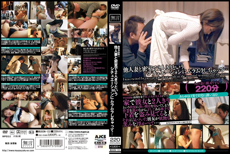 MUGON-133 Without Words Collection 40 – All Alone With Somebody Else's Wife And You're Horny…