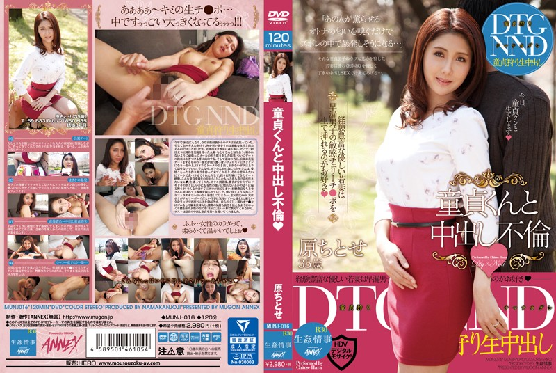 MUNJ-016 Creampie Adultery With A Virgin Boy Chitose Hara