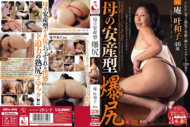 OBA-008 Mom's Child-Rearing Big Hips – Wako Anto