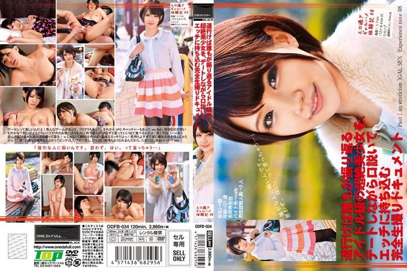 ODFB-034 Super Slut Fuck Diary 8 Aoi Shirosaki