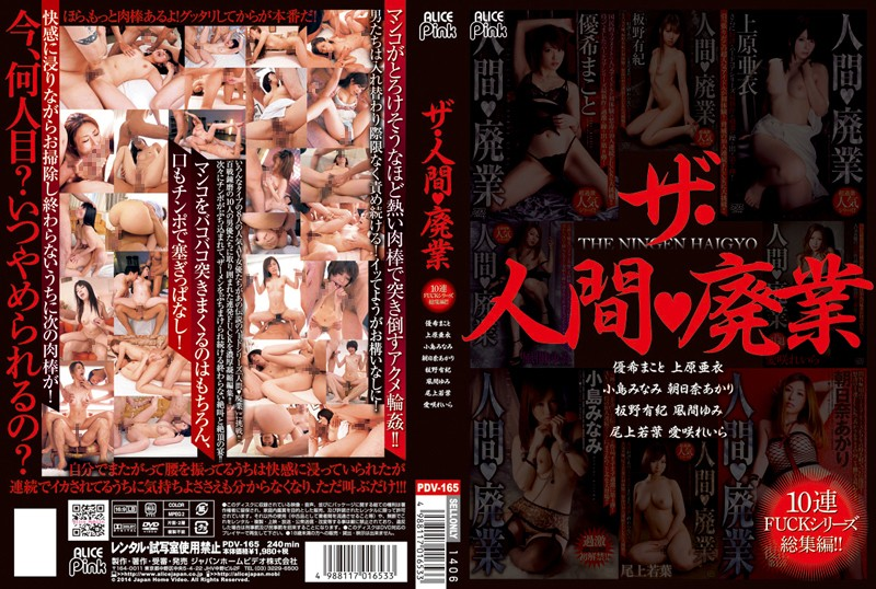PDV-165 Babes Going Out Of Business