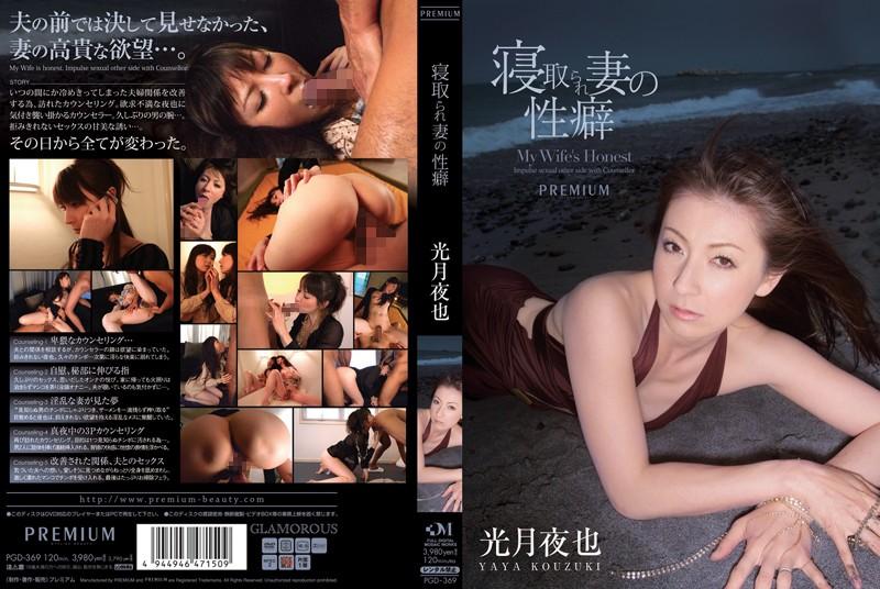 PGD-369 Cuckolded Lust Yaya Kotzuki