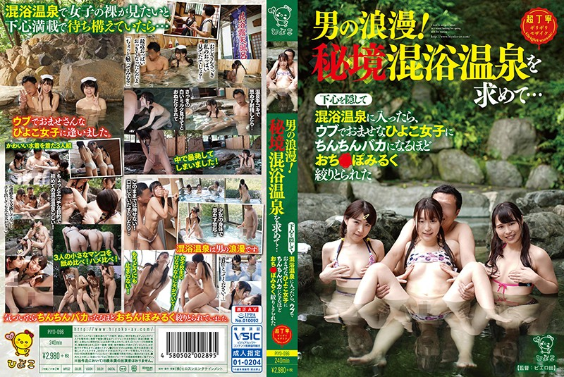 PIYO-096 A Romantic Adventure For Men! A Seeking Secret Secluded Hot Spring (With Ulterior