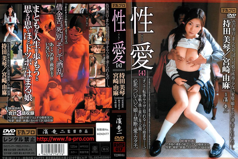 RHTS-017 Lust (4) Light Skinned Round Tits. What Middle Aged Men Want From A Girl From A Home With