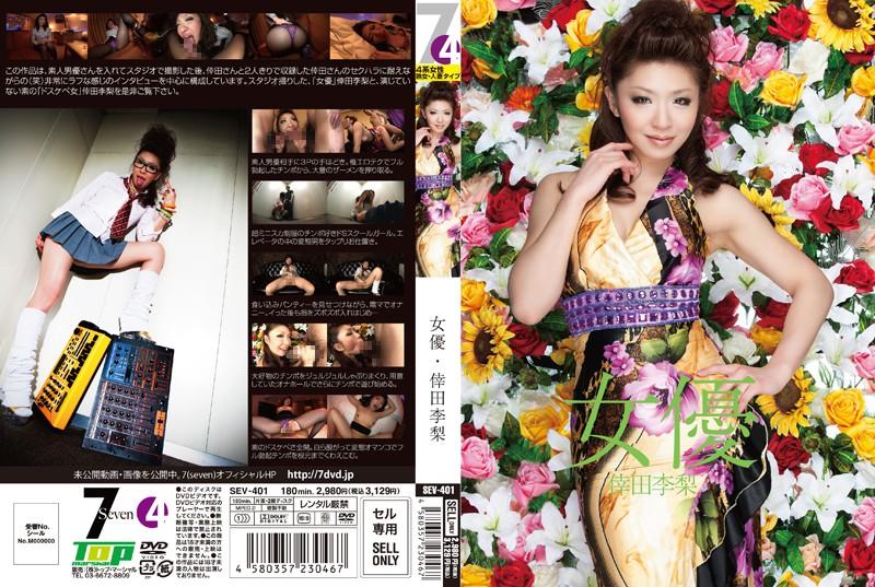 SEV-401 Actress Scandal: Riri Kouda
