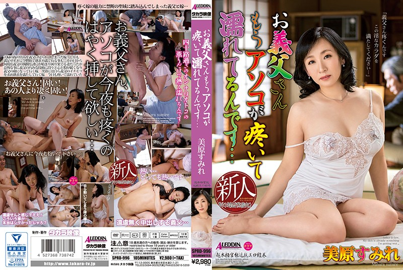 SPRD-996 Dear Father-In-Law, My Pussy Is Throbbing And Dripping Wet… Sumire Mihara