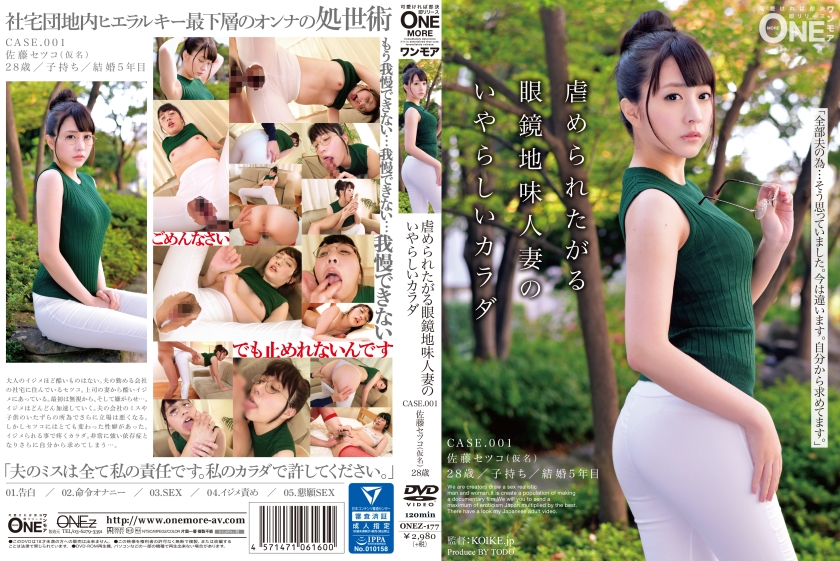 013ONEZ-177 Obscene Body Of A Glasses Sober Married Woman Who Wants To Be Bullied CASE.001 Setsuko Sato