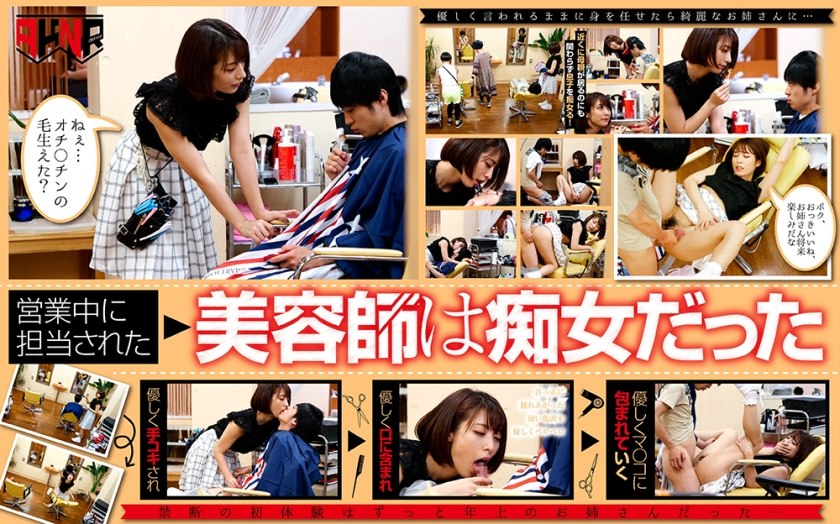 "110AKDL-049 Slutty son brought to her mother Devilish ☆ Beauty salon ""My Ochi ○ Chin is big, my sister is"