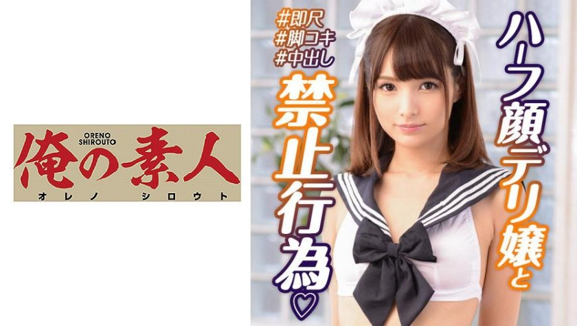 230OREX-201 Miss manners, Miho