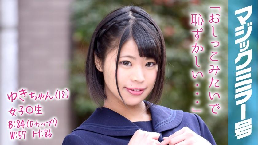320MMGH-054 Yuki-chan (18) Girls 〇 Raw Magic Mirror No. Sensitive girl who has become comfortable enough to