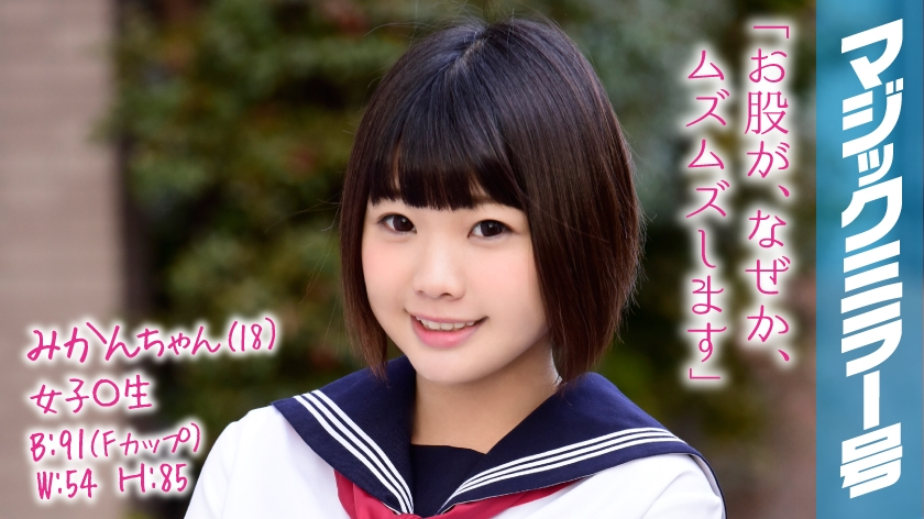 320MMGH-056 Mikan-chan (18) Girls 〇 Magic Mirror The cute country girl in the dialect rolls out good sensitivity