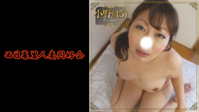 356BMNP-094 Many horny wives are enrolled! ! Member No.094 Ono