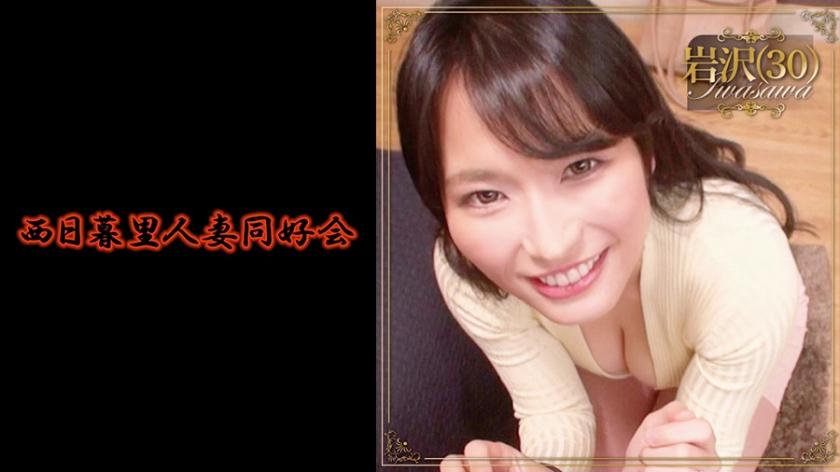 356BMNP-095 Many horny wife are enrolled! ! Member No. 095 Iwasawa