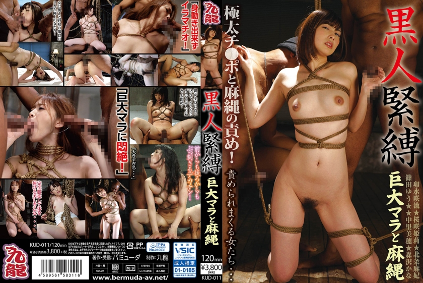 360KUD-011 Black Bondage Giant Mara and Asanawa Saki Usui Sakura Saki Hime Maki Hojo Yu Shinoda Kana Morisawa