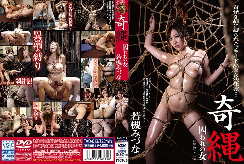 360TAD-013 A strange rope, a captive woman, Mizuna Wakatsuki
