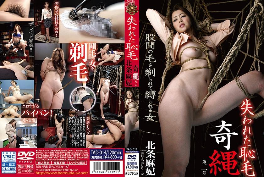 360TAD-014 The strange rope Chapter 2 Lost shame Maki Hojo