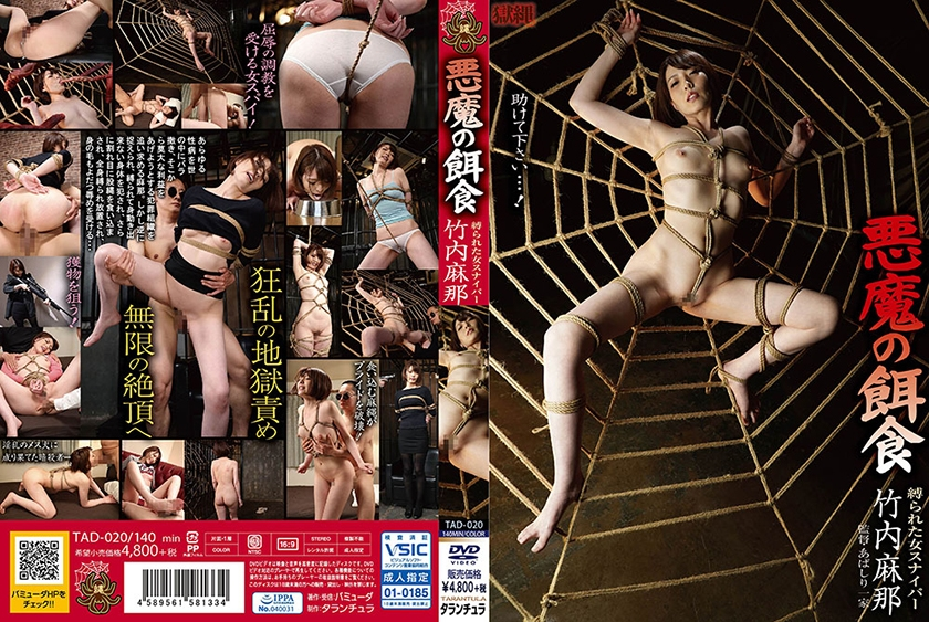 360TAD-020 Devil's Prey Bound Woman Sniper Mana Takeuchi